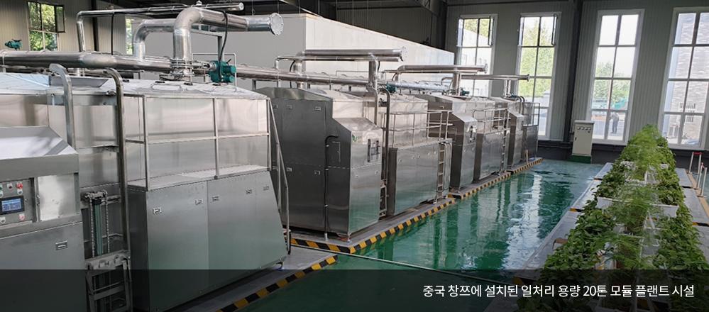 실제 중국 창쯔에 설치된 20t 모듈 플랜트 시설